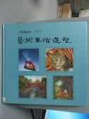 【書寶二手書T2/藝術_XCK】楊銀釵藝術生活造型創作集_1999年_原價700_作者簽贈