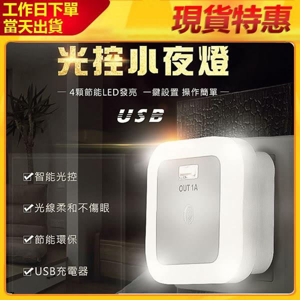 嬰兒夜燈省電燈 led燈 2合1小夜燈+USB手機充電現貨