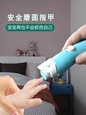 寵物指甲剪 寶寶防劃傷 電動磨甲器嬰兒指甲剪鉗 新生專用嬰幼兒童指甲刀 雙十一爆款