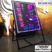 【雙十二大促銷】LED熒光板6080銀光夜光廣告寫字板發光板手寫板套餐
