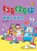(二手書)紅豆綠豆碰:機器人幫幫忙