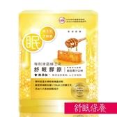 UDR專利凍晶蜂王乳舒眠膠原30包