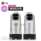 【LG 360度環景攝影機專用防水殼】Norns 1300萬畫素 廣角鏡頭 魚眼 公司貨 藍芽 球型鏡頭