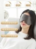 真絲眼罩睡眠遮光睡覺透氣男女蠶絲緩解眼疲勞冰袋