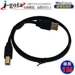 i-gota薄型USB 2.0 A公- B公 電腦傳輸線(1M)