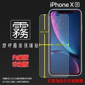◆霧面螢幕保護貼 Apple 蘋果 iPhone XR 6.1吋 保護貼 軟性 霧貼 霧面貼 磨砂 防指紋 保護膜