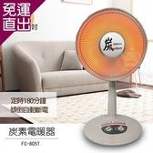 永用 14吋定時碳素電暖器FC-805T【免運直出】