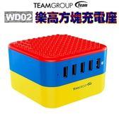 【TEAM】QC快充55W樂高方塊充電座 WD02