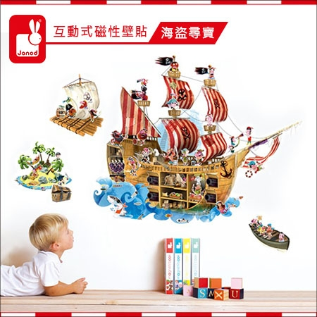 ✿蟲寶寶✿【法國Janod】互動式磁性壁貼玩具/兒童玩具 - 海盜尋寶