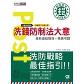 2021郵政洗錢防制法大意:專業職(二)內勤人員適用