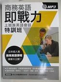 【書寶二手書T9/語言學習_D6G】商務英語即戰力:上班族英語會話特訓班_日向清人