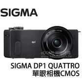 SIGMA DP1 QUATTRO / DP1Q (24期0利率 免運 恆伸公司貨) 單眼相機 CMOS
