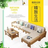 沙發 北歐實木沙發新中式實木轉角布藝沙發小戶型1 2 3組合客廳整裝【全館九折】