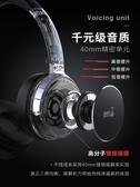 蛇圣耳機頭戴式藍芽mp3耳機一體式無線耳麥插卡無損播放  城市科技