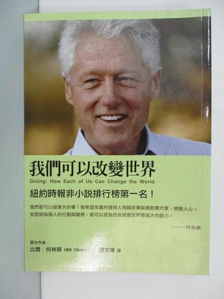 【書寶二手書T3/社會_ARK】我們可以改變世界原價_320_柯林頓Bill Clinton
