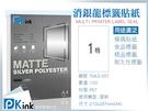 PKink-消銀龍標籤貼紙 A4...