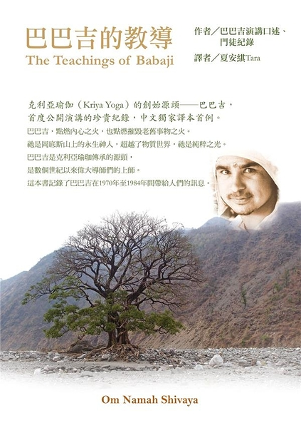 The teaching of Babaji page巴巴吉的教導