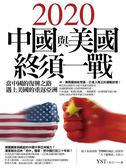 (二手書)2020中國與美國終須一戰:當中國的復興之路遇上美國的重返亞洲
