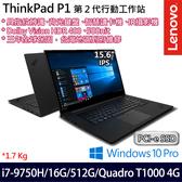 【Lenovo】ThinkPad P1 Gen2 20QTCTO1WW 15.6吋i7-9750H六核SSD效能Quadro獨顯專業版商務工作站筆電(三年保固)