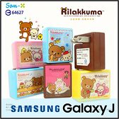 ◆正版授權 方型拉拉熊 USB充電器/旅充/SAMSUNG GALAXY J SC02F N075T/J2/J3/J5/J7
