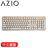 AZIO RETRO  MAPLE BT 藍牙楓木打字機鍵盤 中文 (PC/MAC)