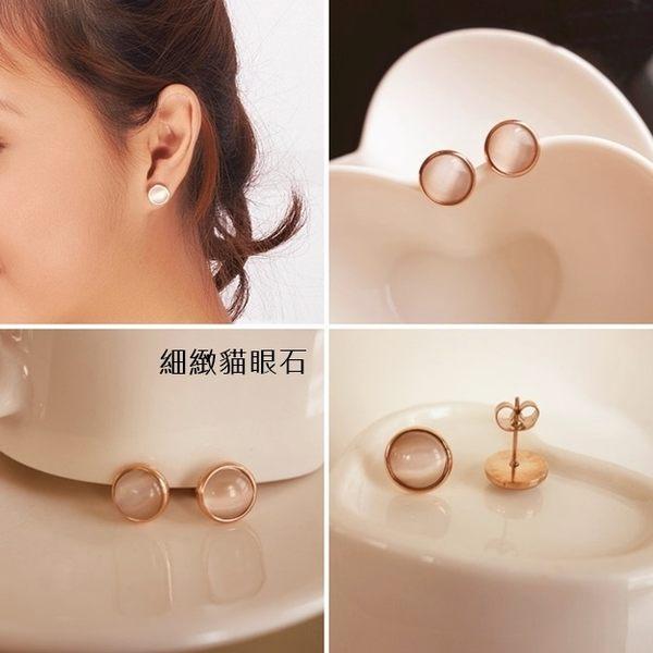 316L醫療鋼 圓形天然貓眼石 耳環耳釘針-玫瑰金 防抗過敏