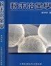 二手書R2YB 90年1月初版《粉末冶金學》黃坤祥 粉末冶金協會95797731