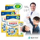 【船井】健字號成長關健膠原粉10入x3盒(關鍵鈣成長高人一等專用)