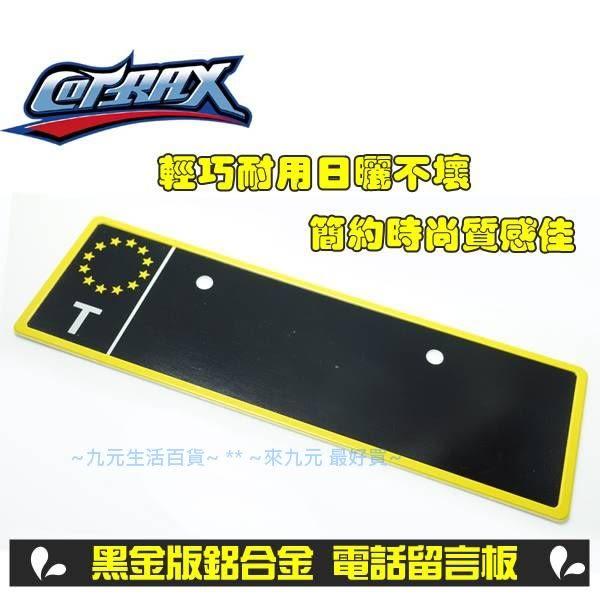 【九元生活百貨】Cotrax 黑金版鋁合金電話留言板/T 吸盤式車用電話留言板