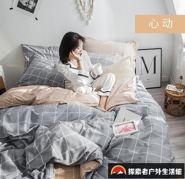 床單床罩四件套全棉純棉被套被罩被單床單人床笠床上用品【探索者户外】