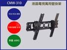 電視壁掛架 LCD液晶CMW-310/電漿..電視吊架.喇叭吊架.台製(保固2年)