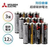 MITSUBISHI三菱 3號 特級碳鋅電池 4入 / 3組