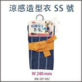 *KING WANG*日本Marukan 迷你犬可愛季 涼感式 造型和服 SS號【DP-982】