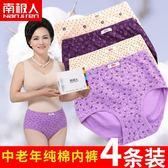 內褲 南極人中老年人女士內褲女純棉高腰加肥加大碼寬松媽媽老人三角褲『快速出貨』