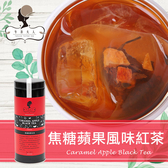 午茶夫人 焦糖蘋果風味紅茶 25入/罐 可冷泡/水果茶/茶包/蘋果茶