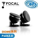 【麥士音響】FOCAL DOME系列 Pack 2.0 3色