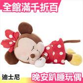 【小福部屋】【米妮S號】日本 迪士尼 晚安睡覺趴睡玩偶 療癒娃娃 送禮 生日 女友 可愛 柔軟