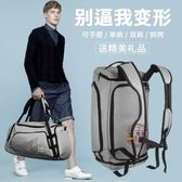 旅行包手提包運動包健身包出差大容量雙肩行李包旅行袋男女旅游包