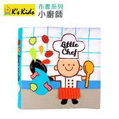【香港 Ks Kids 奇智奇思】學習布書系列-小廚師 SB00245
