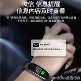 M3彩屏智慧手環壓多功能運動計步男女學生老人防水藍牙手錶qm 美芭