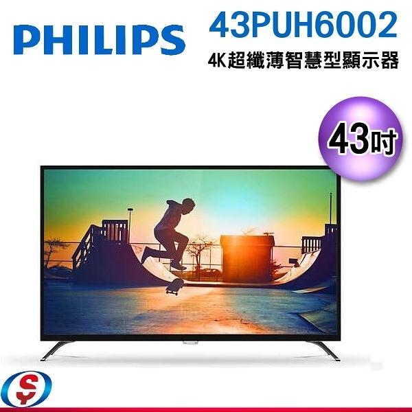 【信源】PHILIPS飛利浦 43吋 4K 連網 液晶顯示器+視訊盒 43PUH6002 不含安裝*配送到1樓