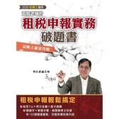 (2020年適用)王如老師的租稅申報實務破題書(記帳士適用)(三民上榜生強力推薦