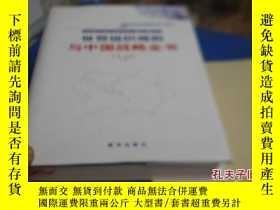 二手書博民逛書店世貿組織規則與中國戰略全書罕見上中下三冊全Y25254 杜厚文