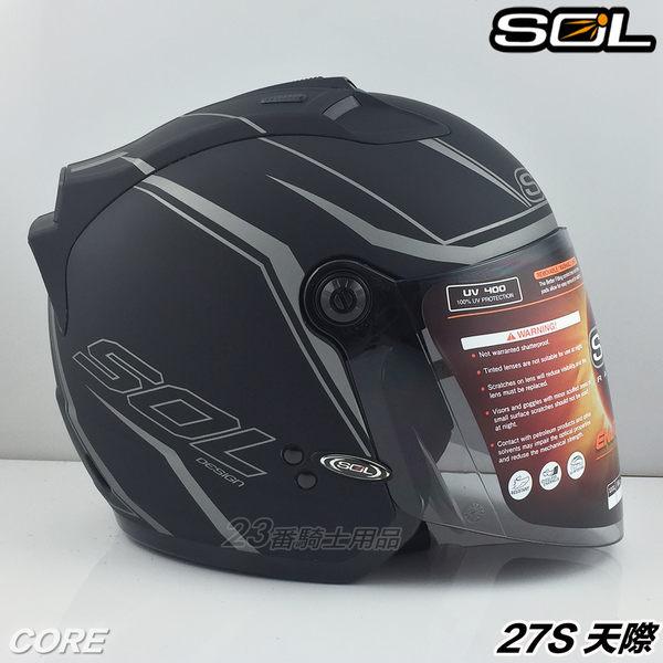 SOL 27S 天際 消光黑銀 3/4安全帽 半罩 開放式 內襯全可拆洗 免運+加贈好禮