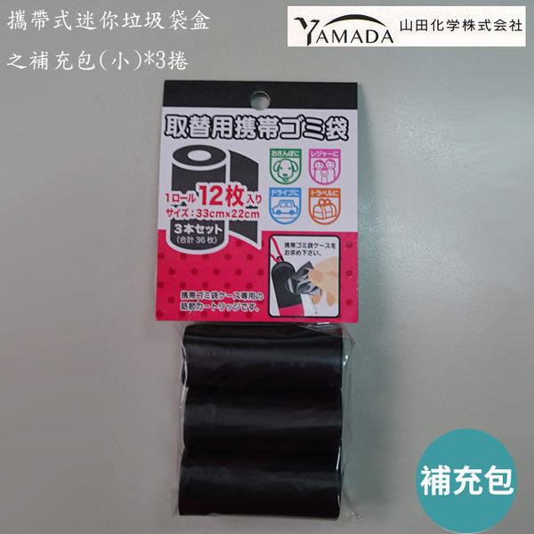 日本 YAMADA 攜帶式迷你垃圾袋盒之補充包(小號 3捲) / 旅行收納袋 / 清潔袋 / 回收袋