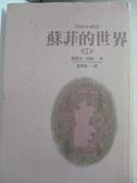 【書寶二手書T1/翻譯小說_ALD】蘇菲的世界_莊思頓.賈德