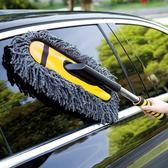 汽車撣子刷車擦車拖把車用掃灰工具洗車神器清潔用品車刷子除塵撣 igo 『魔法鞋櫃』