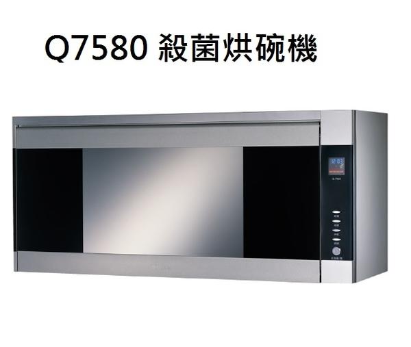 【歐雅系統家具】櫻花 SAKURA Q7580AS殺菌烘碗機