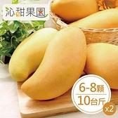 沁甜果園SSN.台南金煌芒果約(6-8顆裝/10台斤/箱)(共二箱)﹍愛食網