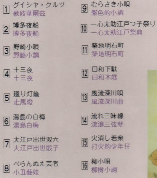 東洋輕音樂 14 三味線 一 CD (音樂影片購)